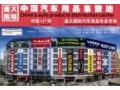 广州盛大国际汽车用品广场