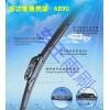 车王三合一多功能尊贵版式A890雨刷