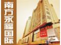 广州南方永福国际