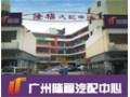 广州隆福汽配中心网站