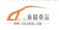 广州泰骑电子科技有限公司