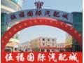 广州伍福国际汽配城