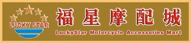 广州福星摩配城