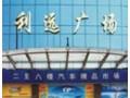 广州利远广场