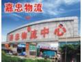 广州嘉忠物流中心