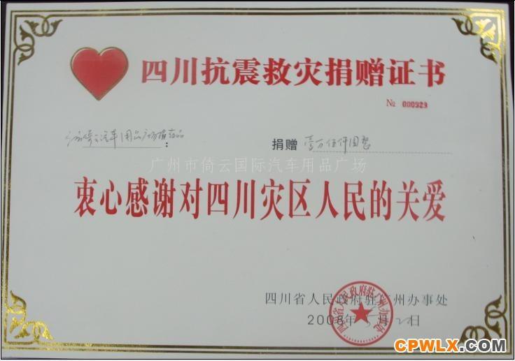 四川抗震救灾捐赠证书