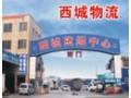 广州西城货运中心