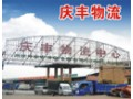 广州庆丰物流中心