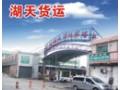广州湖天货运市场