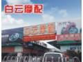 广州白云摩配市场