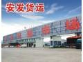 广州安发货运场