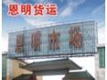 广州恩明货运市场