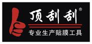 广州顶刮刮生产贴膜工具