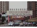 郑州北环汽配车饰广场