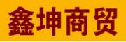 广州市鑫坤商贸有限公司