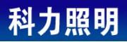 佛山科力照明股份有限公司广州办事处