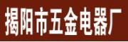 揭阳市五金电器厂