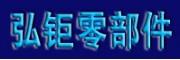 广州弘钜机车零部件有限公司