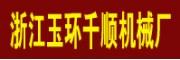 浙江玉环千顺机械厂