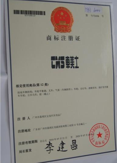 CMS 车美士 商标注册证书
