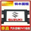 厂家供应/汽车DVD音响面框/导航改装框,音响改装面板