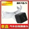 厂家供应/新款马自达5专用倒车影像/车载摄像头/CCD