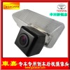 厂家供应/新锐志/森雅X80,S80专用倒车影像/车载摄像头