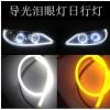 最新款棉光导效果LED软灯条 泪眼 日行灯 高亮度正品