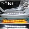 起亚K2专车专用日行灯