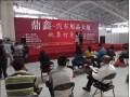 鼎鑫在第十届中国(临沂)汽车用品交易会