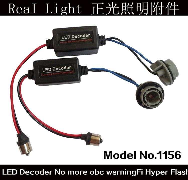 汽车led解码器 1156刹车灯