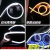 汽車LED硅膠導光條45cm 60cm 85cm