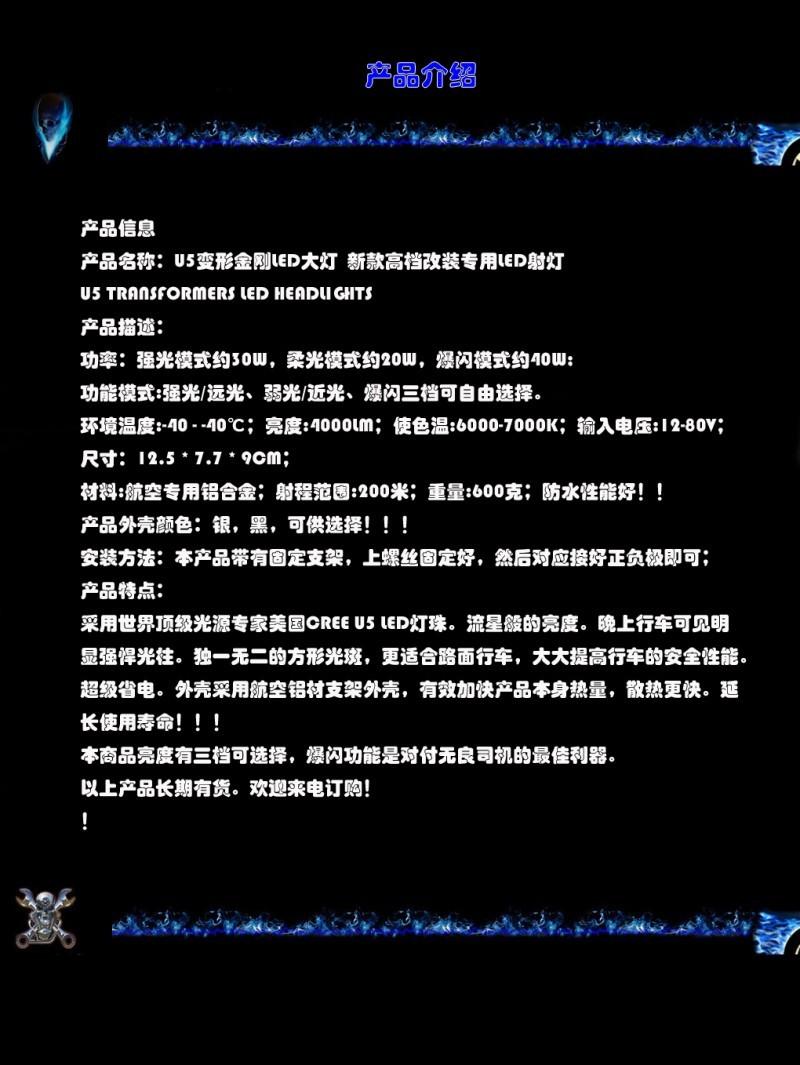 u5激光炮_车灯_汽车配件