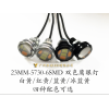 鹰眼灯23mm 5630 6smd 双色日行灯转向灯行车灯