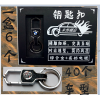 汽车防盗锁钥匙扣