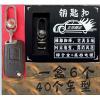 汽车防盗器钥匙扣