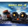 湖鑫车载风扇车用12v24v卡车大风力汽车强力小电风扇