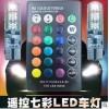 T10-七彩带遥控示宽灯