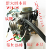 WH带加热棒SDH125/51A小战鹰新大洲本田CBF化油器