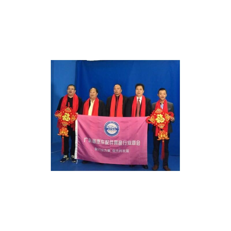 广东省汽车配件用品行业商会