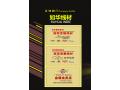 广州如华汽车音响线材有限公司 (1播放)