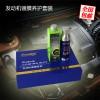 汽车发动机镀膜清洗养护剂