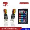 新款T10COB硅胶遥控汽车示宽灯RGB爆闪多种模式无线控制