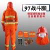 3C消防服