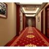 客房走廊地毯